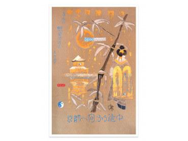 Poster coloré Tenture chinoise